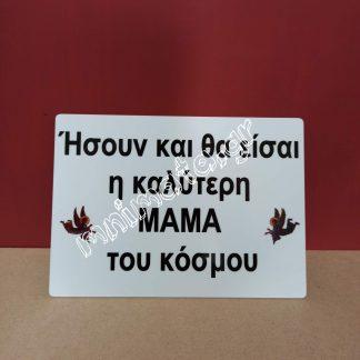 KALITERI-MAMA-AFIEROSH-GIA-MNHMA