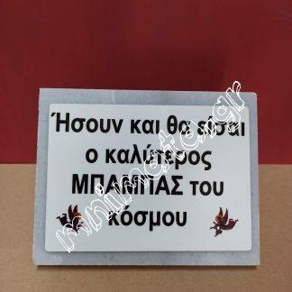 kaliteros-mpampas-afierosei-gia-mnhma