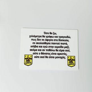 afierosi-gia-mnima-aris