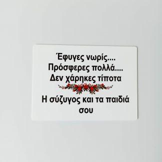 afierosi-gia-mnima